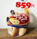 ★即納★【COSTCO】コストコ通販伊藤製パン ウィンナーフランス 6本入り(要冷凍)