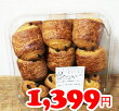 ★即納★【COSTCO】コストコ通販パンオショコラザヴール550g(24個入り)(要冷凍)