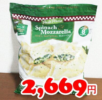 ★即納★【COSTCO】コストコ通販【PASTA PRIMA】ほうれん草&モッツァレラ ラビオリ 1.59kg (冷凍食品)