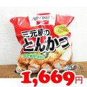 ★即納★【COSTCO】コストコ通販【味の素】三元豚のとんかつ 810g(冷凍食品)