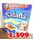 ★即納【COSTCO】コストコ通販【ARNOTTS】アーノッツ サラダ オリジナル プレーンクラッカー 250g×3箱
