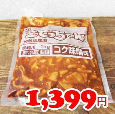 ★即納★【COSTCO】コストコ通販【エスフーズ】こてっちゃん コク味噌味 1kg(要冷蔵)