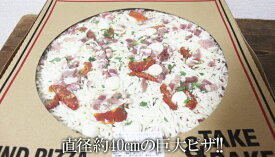 5の倍数日は楽天カードエントリーで5倍/あす楽★即納【COSTCO】コストコ通販テイク&ベイク丸型ピザ 直径約40cm 全3種類(パンチェッタ&モッツァレラ/5色チーズ/シーフード)(要冷凍)