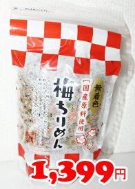★即納★【COSTCO】コストコ通販国産梅ちりめん 270g(要冷蔵)