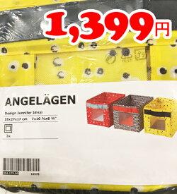 5の倍数日は楽天カードエントリーで5倍/【IKEA】イケア通販【ANGELAGEN】収納ボックス 3ピースセット(幅18x奥行き27x高さ17cm)