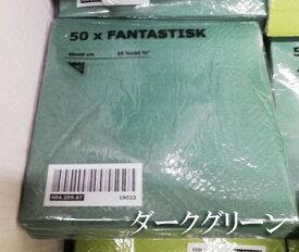 【IKEA】イケア通販【FANTASTISK】紙ナプキン 50ピース(40×40cm)全8色