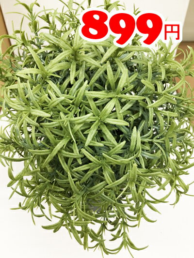 【IKEA】イケア通販【FEJKA】人工観葉植物 ローズマリー(高さ22cm)