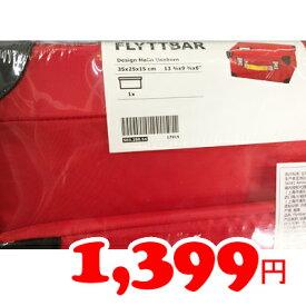 【IKEA】イケア通販【FLYTTBAR】おもちゃ用トランク(幅35x奥行き25x高さ15cm)全2色