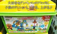 【COSTCO】コストコ通販アンパンマンおおきな観覧車のくるくる遊園地ブロックバケツ