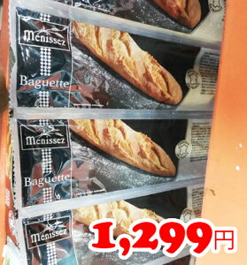 5の倍数日は楽天カードエントリーで5倍/★即納★【COSTCO】コストコ通販【MENISSEZ】メニーズ バゲット 250g×5袋(冷凍食品)
