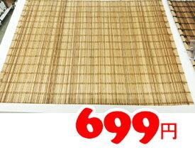 【IKEA】イケア通販【TOGA】ランチョンマット 竹(35×45cm)全2色