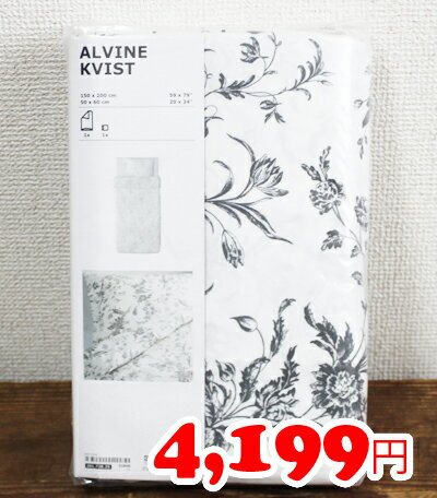 5の倍数日は楽天カードエントリーで5倍【IKEA】イケア通販【ALVINE KVIST】掛け布団カバー&枕カバー(シングル)