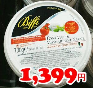 ★即納★【COSTCO】コストコ通販【BIFFI】トマト&マスカルポーネチーズ パスタソース 700g(要冷蔵)