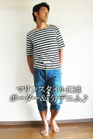 あす楽★即納【ROUND HOUSE】ラウンドハウス通販5分袖Tシャツ メンズ イカリ刺繍マリンボーダーボートネック