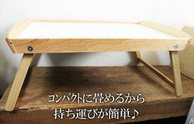 【IKEA】イケア通販【DJURA】ベッドトレイ(58×38×25cm)