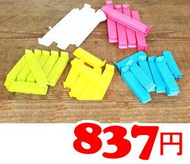 あす楽★即納【IKEA】イケア通販【bevara】袋止めクリップ30個セット