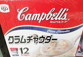 5の倍数日は楽天カードエントリーで5倍★即納★【COSTCO】コストコ通販【Cambell's】キャンベル インスタントカップスープ クラムチャウダー 20.3g×12P