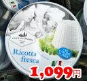 5の倍数日は楽天カードエントリーで5倍/★即納★【COSTCO】コストコ通販【FIOR DI MASO】リコッタ フレスカ 450g (要…