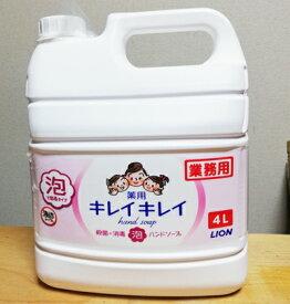 あす楽★即納★【COSTCO】コストコ通販【キレイキレイ】 薬用ハンドソープ 泡で出るタイプ 4L