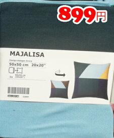 5の倍数日は楽天カードエントリーで5倍/【IKEA】イケア通販【MAJALISA】クッションカバー (50×50cm)