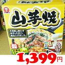 ★即納★【COSTCO】コストコ通販【かねます】山芋焼 4袋入り(冷凍食品)