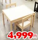 5の倍数日は楽天カードエントリーで5倍【IKEA】イケア通販【LATT】子供用テーブル チェア2脚付/キッズ/椅子 ※送料別途1000円