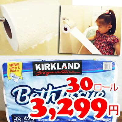 【COSTCO】コストコ通販【KIRKLAND】トイレットペーパー30ロール(2枚重ね)2セットのみ