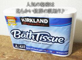 【あす楽】即納【COSTCO】コストコ通販【KIRKLAND】トイレットペーパー6ロール(2枚重ね)