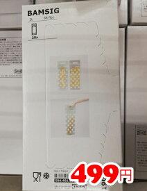 5の倍数日は楽天カードエントリーで5倍/【IKEA】イケア通販【BAMSIG】プラスチック袋 長方形 20ピース(グリーン/ ベージュ)