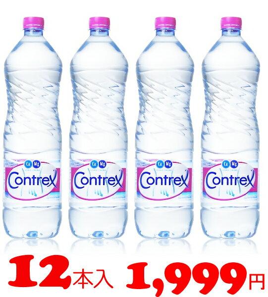 【COSTCO】コストコ通販【contrex】コントレックス ミネラルウォーター天然水 1.5L×12本♪
