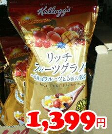 即納★【COSTCO】コストコ通販【ケロッグ】リッチフルーツグラノラ 6種類のフルーツと5種類の穀物 800g