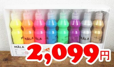【IKEA】イケア通販【MALA】蛍光絵の具/ラメ入り絵の具 8ピースセット