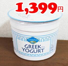 即納★【COSTCO】コストコ通販【ユナイテッドフーズ】ギリシャヨーグルト 1kg(冷蔵品)