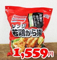 【AJINOMOTO】レンジ若鶏から揚げ1kg(冷凍食品)