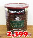 即納★【COSTCO】コストコ通販【KIRKLAND】 カークランド 100%コロンビアコーヒー 1.36kg レギュラーコーヒー(粉)