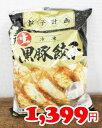 ★即納★【COSTCO】コストコ通販餃子計画 黒豚餃子(国産) 50個入り(冷凍食品)