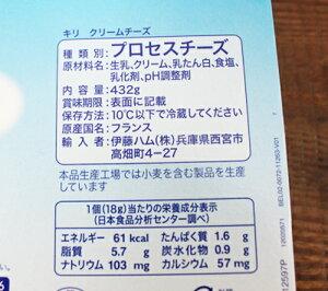 ★即納★【COSTCO】コストコ通販【ベル】kiri キリ クリームチーズ 24ピース(432g)(要冷蔵)