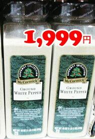 ★即納★【COSTCO】コストコ通販【McCormick】マコーミック ホワイトペッパー(パウダー)510g