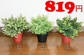 【IKEA】イケア通販【FEJKA】 造花鉢植え 人工観葉植物