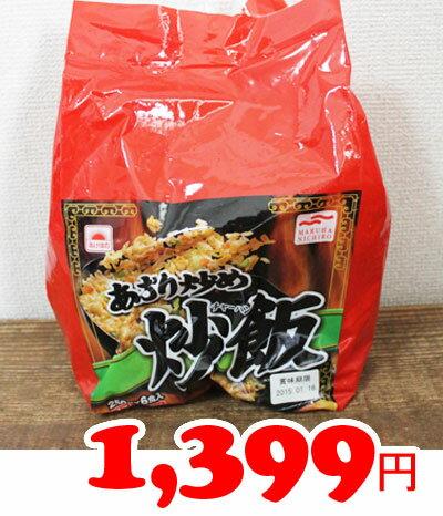 ★即納★【COSTCO】コストコ通販【あけぼの】あおり炒め炒飯 250g×6食 (冷凍食品)