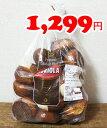 ★即納★【COSTCO】コストコ通販【KIRKLAND】カークランド プレッツェルバンズ 1100g(冷凍食品)