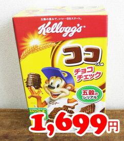 即納★【COSTCO】コストコ通販【ケロッグ】チョコチェック 890g (445g×2個)