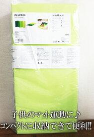 【IKEA】イケア通販【PLUFSIG】ペルフスィッグ 折りたたみ式ジムマット 全3色 78cm×185cm
