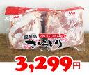 5の倍数日は楽天カードエントリーで5倍★即納★【COSTCO】コストコ通販国産 さくらどり もも肉 2.4kg (真空パック)…