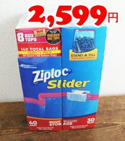 あす楽★即納【COSTCO】コストコ通販【ZIPLOC】 スライダーバッグ(ZIPLOC SLIDER 140)保存用 バッグ