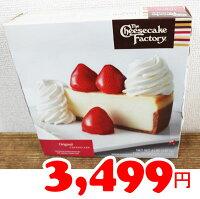 ★即納★【COSTCO】コストコ通販【ザ・チーズケーキ・ファクトリー】オリジナルチーズケーキ1.81kg(要冷凍)