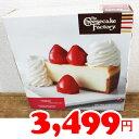 ★即納★【COSTCO】コストコ通販【ザ・チーズケーキ・ファクトリー】オリジナルチーズケーキ 1.81kg(要冷凍)