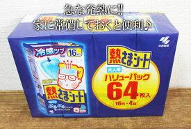 即納★【COSTCO】コストコ【小林製薬】熱さまシート 大人用( 大人用 バリューパック 64枚(16枚×4箱)