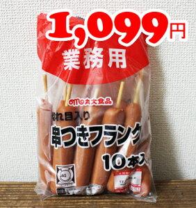 ★即納★【COSTCO】コストコ通販【丸大食品】串付きフランクソーセージ 10本(620g) (要冷蔵)