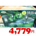 ★即納★【COSTCO】コストコ通販【Naturally SOLAR】 LEDソーラーライト スティック型 8本セット